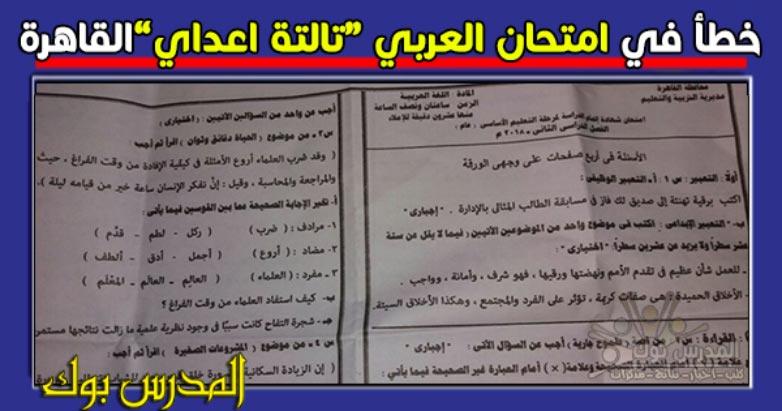 خطأ في امتحان اللغة العربية الصف الثالث الاعدادي 2018 بمحافظة القاهرة