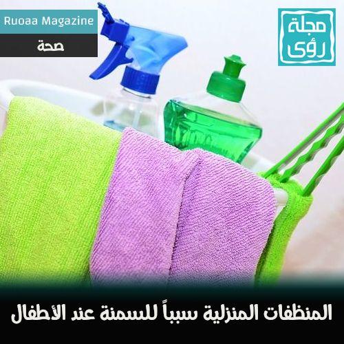 دراسة : المنظفات المنزلية قد تسبب السمنة عند الأطفال !