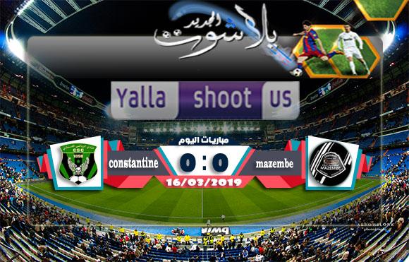 اهداف مباراة مازيمبي وشباب قسنطينة اليوم 16-03-2019 دوري أبطال أفريقيا