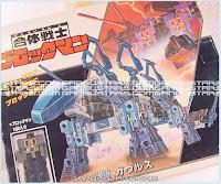 1984 1985 Japanese Robots robotech Robolinks Takara 合体戦士ブロックマン ミクロマン タカラ