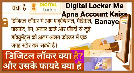 DigiLocker Me Apna Account Kaise Banaye