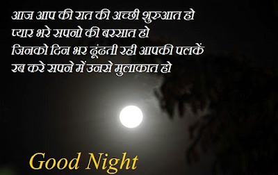 good night image with shayari in english