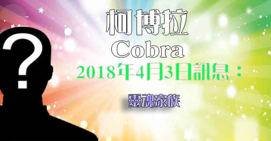 [揭密者][柯博拉Cobra]2018年4月2日訊息:靈魂家族