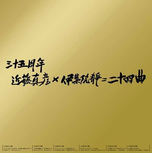 [Album] 近藤真彦 – 三十五周年 近藤真彦x伊集院静=二十四曲 (2015.07.19/MP3/RAR)