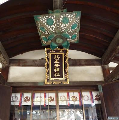 八王子神社拝殿扁額と飾り燈籠