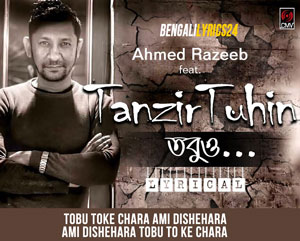 Tobuo, Tanzir Tuhin