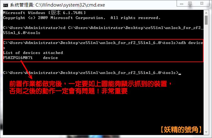 Image%2B010 - 【圖文教學】Asus ZE551ML/ZE550ML Android 6.0 Root 懶人包,簡單風險低!