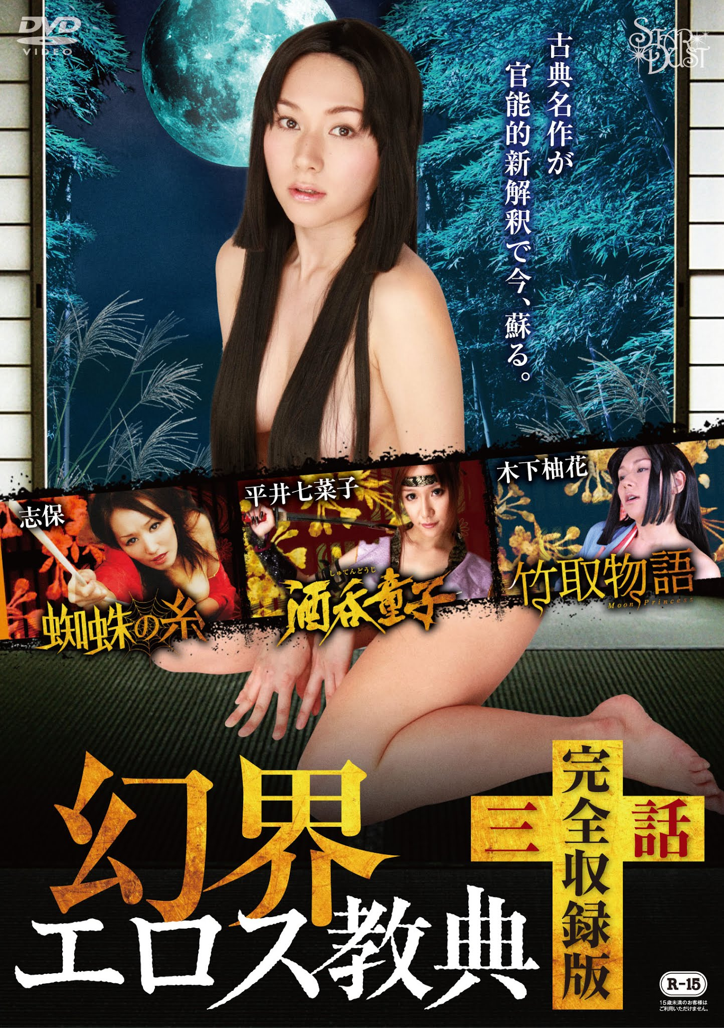 Genkai erotic scripture three episodes complete recording version 2012