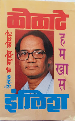 Download Free Kokate English Speaking Book in Marathi PDF