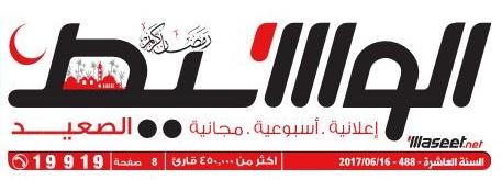 جريدة وسيط الصعيد عدد الجمعة 16 يونيو 2017 م