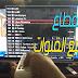 إستفد من أقوى سيرفر GOLD IPTV في العالم وشاهد أكثر من 2500 قناة عربية و أجنية بلا أنقطاع (إنفراد)