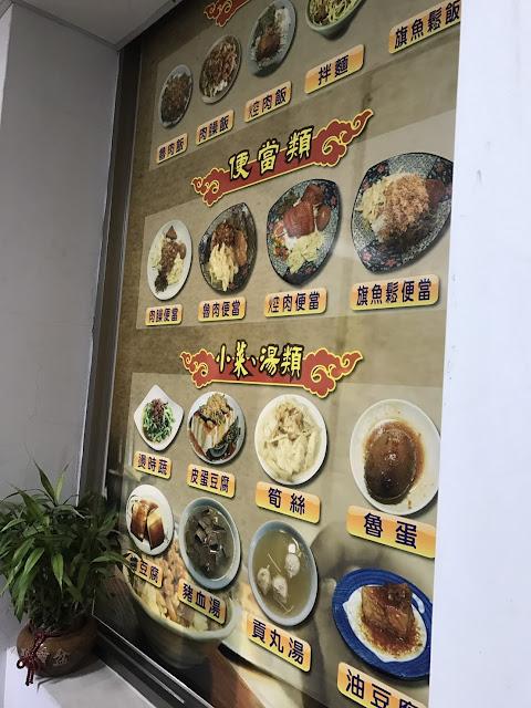 黑皮驊魯肉飯 菜單