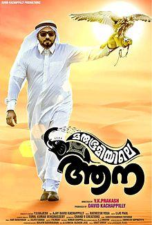 Watch Marubhoomiyile Aana (2016) DVDRip Malayalam Full Movie Watch Online Free Download