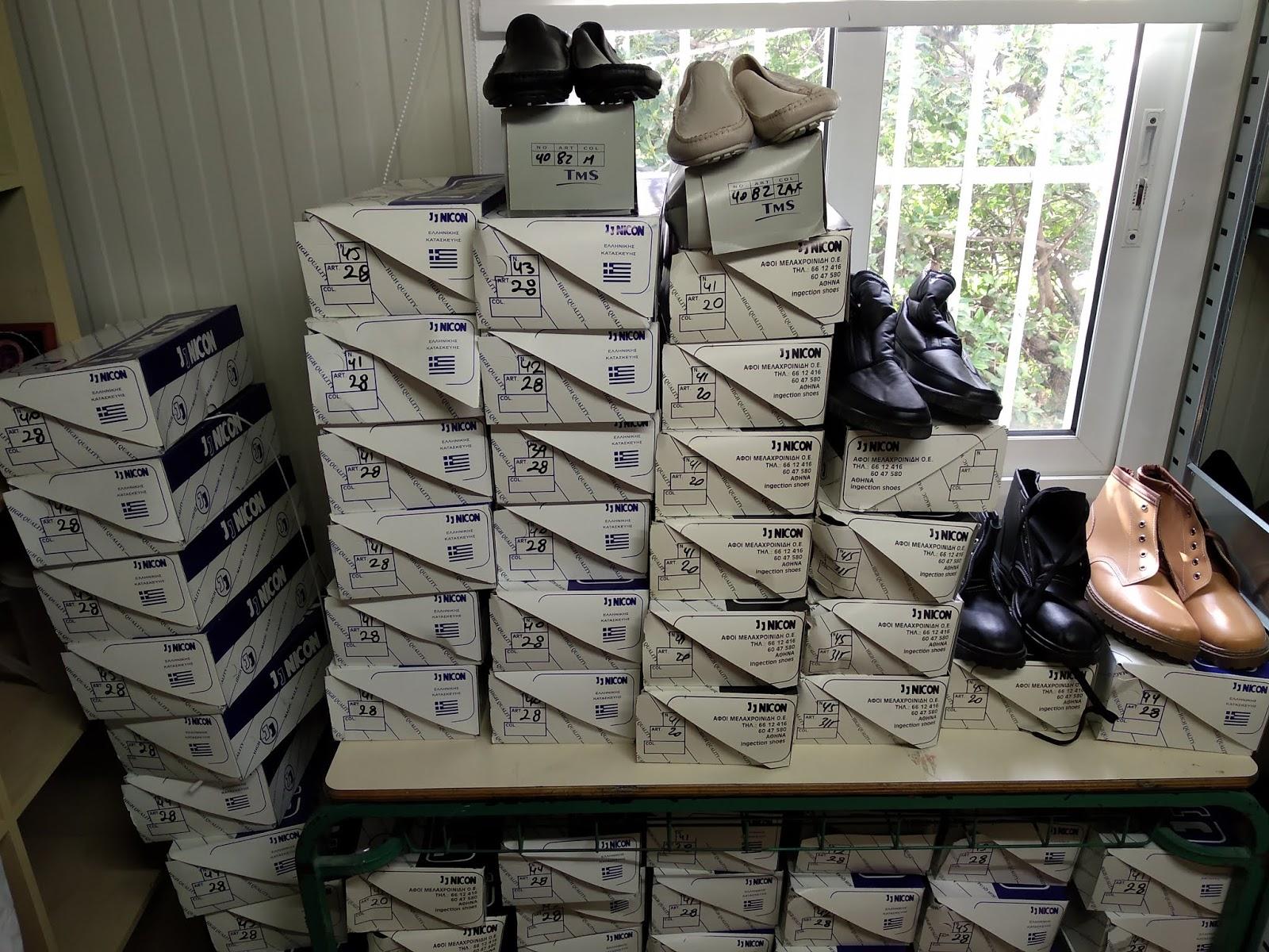 9cd20a214bd 1078 καινούργια ζευγάρια παπουτσιών από την Αφοι Μελαχροινίδη ΕΕ στο Κοινωνικό  Ανταλλακτήριο του Δήμου Παλλήνης