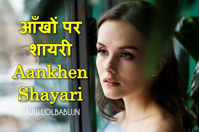 Aankhen Shayari in Hindi