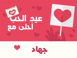 صور عيد الحب احلى مع جهاد
