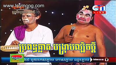CTN Comedy Reatrey Kamsan 25 June 2016