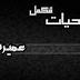 Aab E Hayat Complete Novel by Umaira Ahmad Read online/pdf Download