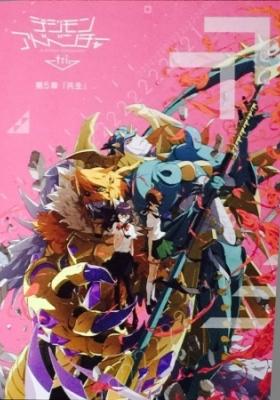 Digimon Adventure tri. Coexistence