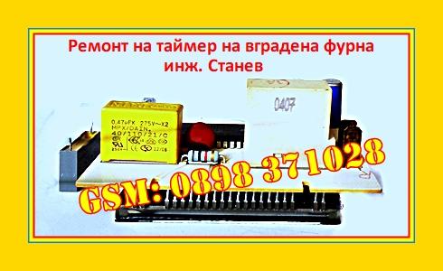 Ремонтира,  повреден таймер на вградена фурна, таймер на вградена фурна, ремонт на таймер на  фурна,    кондензатор,  Таймер на фурна,  електроуред,  фурни,  повреди,  изгорял нагревател, ключ за фурна,  поправя,  платки, таймери,  фурна,  в дома,   сервиз,  техник,  диагностика , ремонт,  на място,  инж. Станев,  ремонт на  битова техника, печки, перални, телевизори, съдомиялни, аспиратори, ремонт,   снимки,  таймер, фурна, ремонт на фурна,ремонт на фурни, ремонт на фурна в дома,