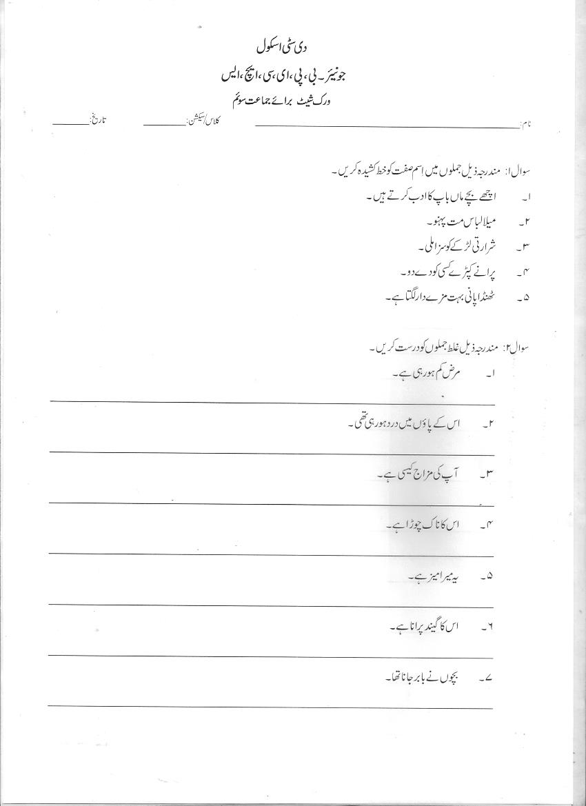 the city school grade 3 urdu revision worksheet. Black Bedroom Furniture Sets. Home Design Ideas