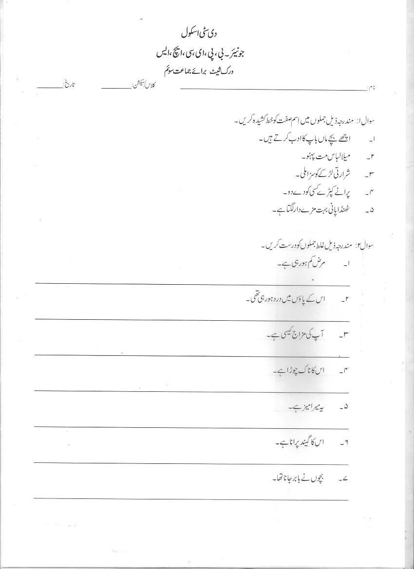 The City School: Grade 3 Urdu Revision Worksheet [ 1169 x 850 Pixel ]