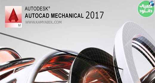 AutoCAD Mechanical 2017 Free Download