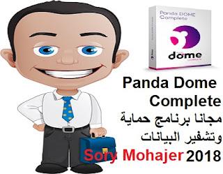 تحميل Panda Dome Complete مجانا برنامج حماية وتشفير البيانات 2018