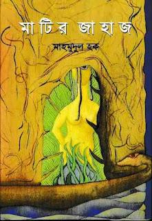 মাটির জাহাজ - মাহমুদুল হক Matir Jahaj by Mahmudul Haque