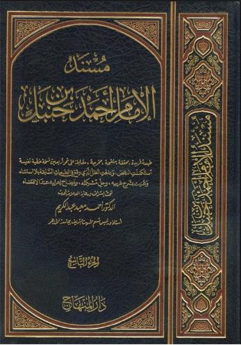 ﻣﺳﻧد الإمام أحمد بن حنبل pdf