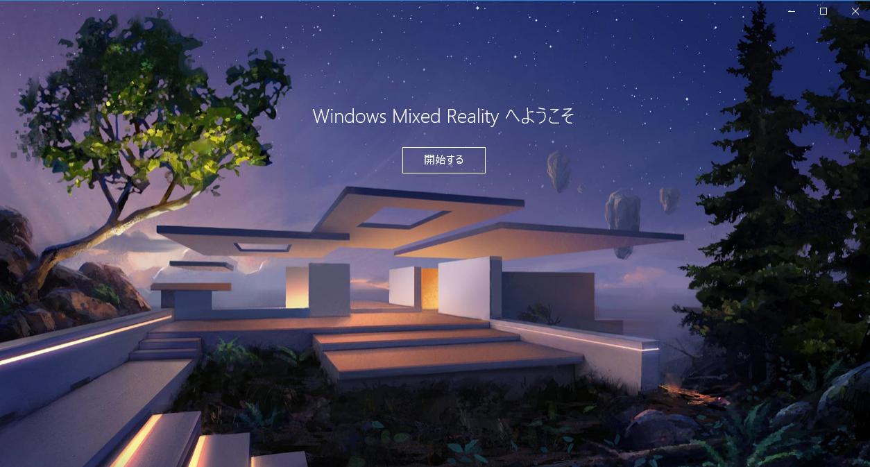 windowsmr ファームウェア アップデート