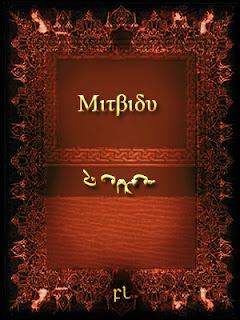 Μιτβιδυ Cover
