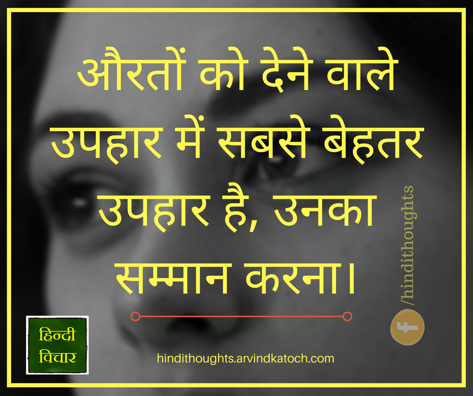 A Best Gift Can Be Given To Womenऔरत क दन वल
