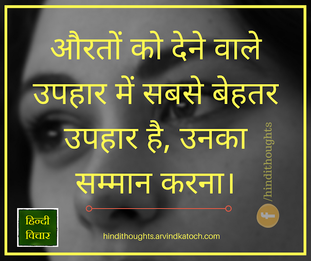 Best gift, women, respect, Hindi Thought, Hindi,
