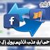 حول حسابك على الفيسبوك إلى صفحة نشيطة