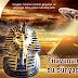 Firavunun hançeri bu dünyadan değil | Uzaylılar binlerce senedir geliyorlar ve geçmişte daha yüksek teknoloji vardı