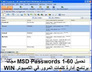 تحميل MSD Passwords 1-60 مجانا برنامج أدارة كلمات المرور في الكمبيوتر WIN