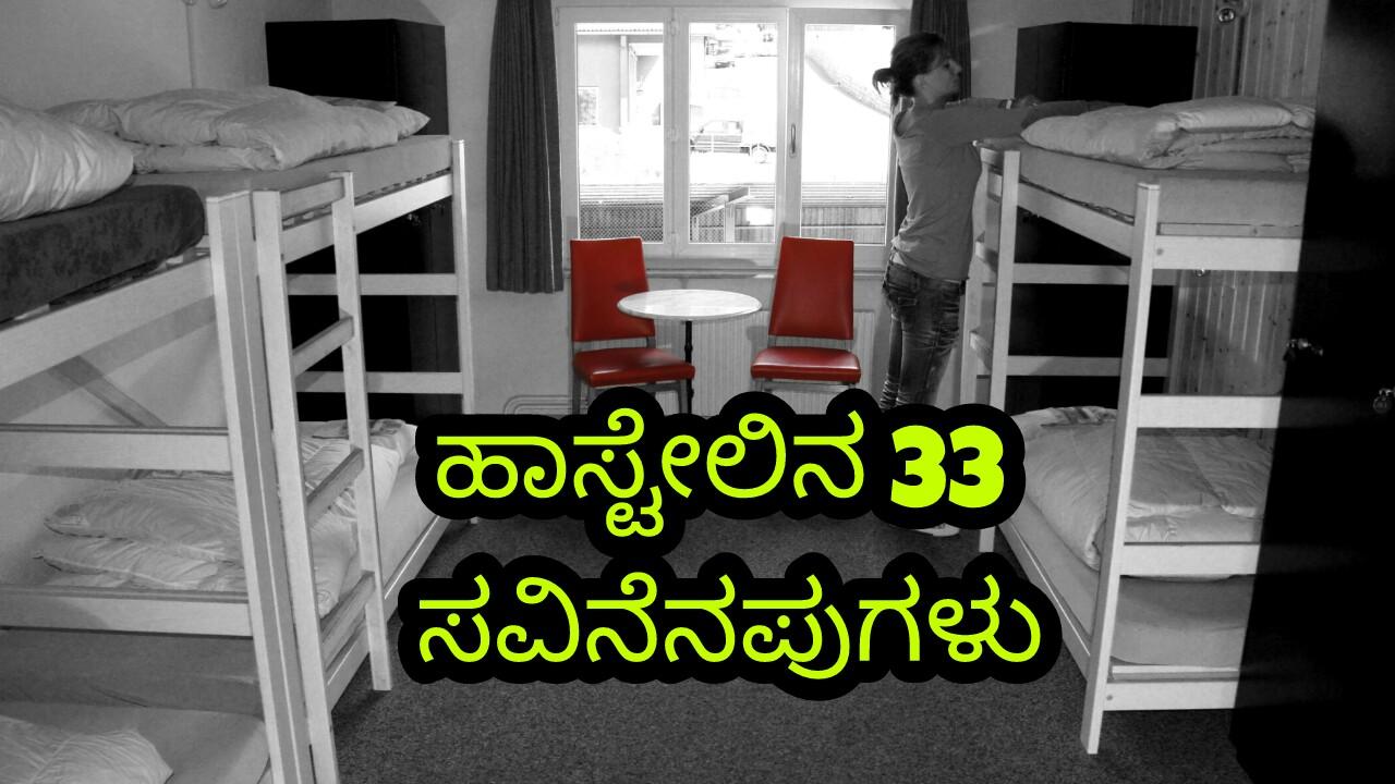 ಹಾಸ್ಟೇಲಿನ 33 ಸವಿನೆನಪುಗಳು : Sweet Memories of My Hostel Life