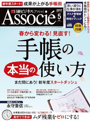 日経ビジネスアソシエ 2017年05月号 raw zip dl