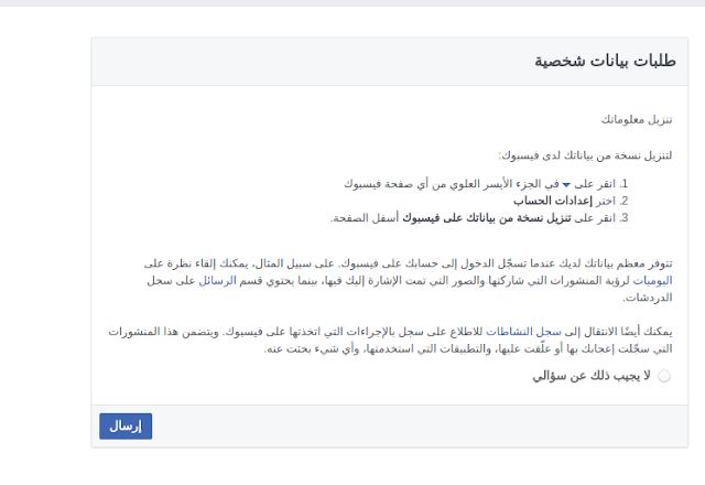 استرجاع حساب فيسبوك مغلق نهائيا