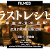 FILMES - LAST RECIPE - ANÚNCIO