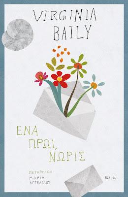 http://ikarosbooks.gr/658-ena-proi-noris.html