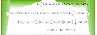 كتاب خارجي لحلول تمارين الرياضيات exp4-.PNG