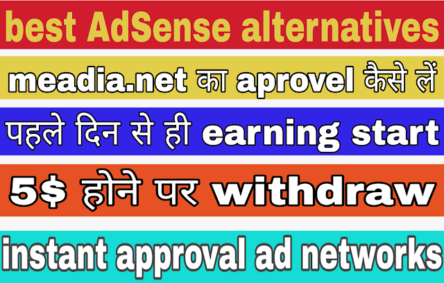 5 best alternative of AdSense in Hindi 2019