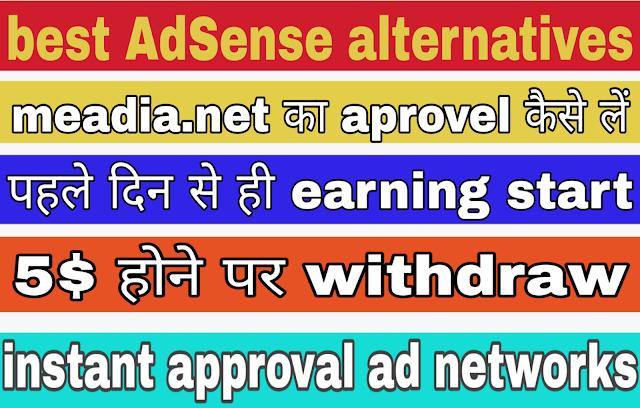 5 best alternative of AdSense in Hindi 2019