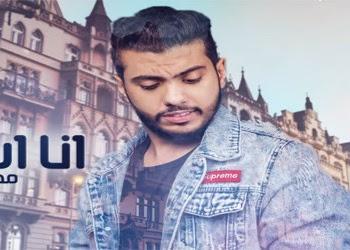 محمد الأهدل - أنا أستاهل