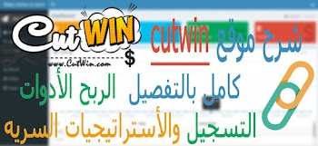 شرح موقع cutwin كامل بالتفصيل ,الربح ,الأدوات ,التسجيل والأستراتيجيات السريه ✅💪🏻
