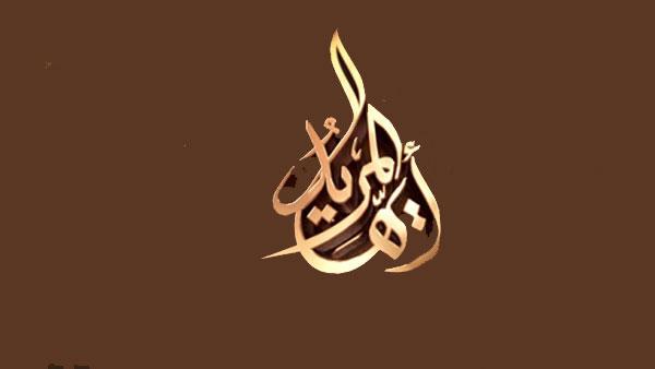الإرادة والمريد عند الصوفية