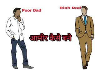 Poo -dad-Rich-dad-Story