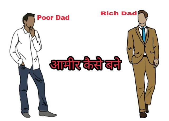 Rich Dad Aur Poor Dad Ki Story Hindi Me
